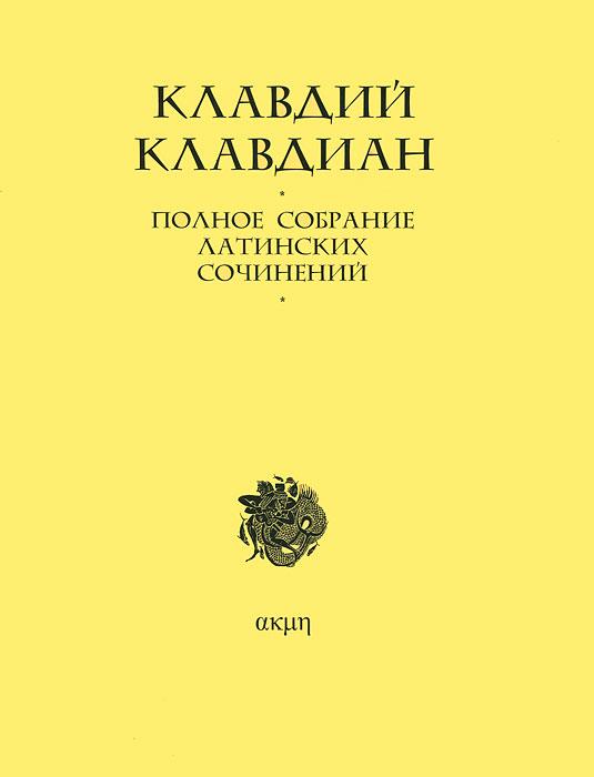 Полное собрание латинских сочинений
