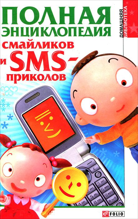 Полная энциклопедия смайликов и SMS-приколов