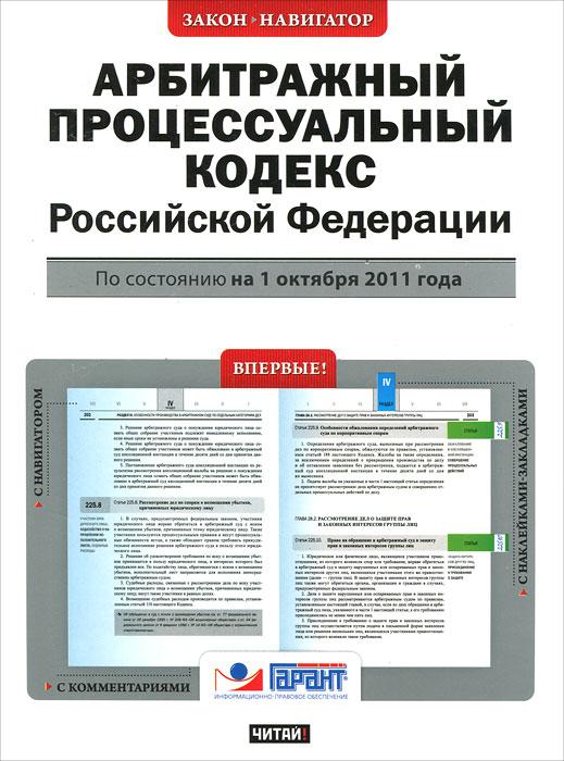Закон-навигатор.Арбитр.процес.кодекс РФ