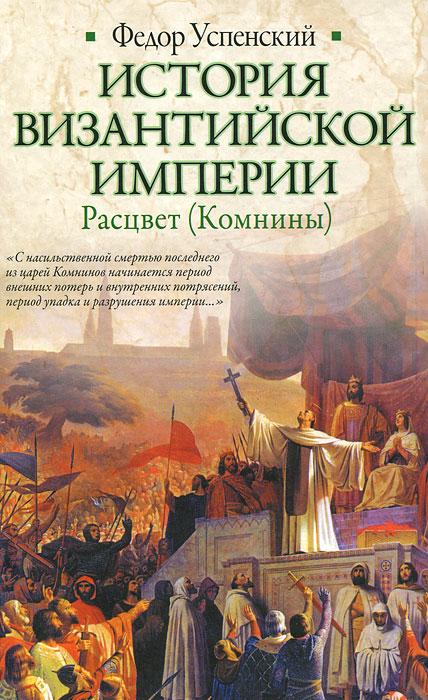 Книга История Византийской империи. Расцвет
