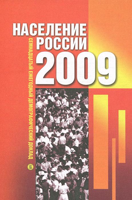 Население России 2009. Семнадцатый ежегодный демографический доклад ( 978-5-7598-0898-5 )