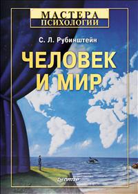 Человек и мир. С. Л. Рубинштейн