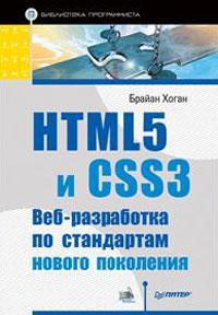 HTML5 и CSS3. Веб-разработка по стандартам нового поколения. Б. Хоган