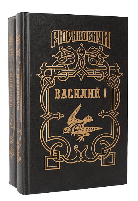 Василий I: Василий, сын Дмитрия (комплект из 2 книг)