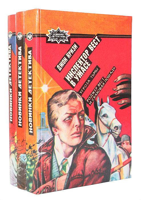 Инспектор Вест (комплект из 3 книг)