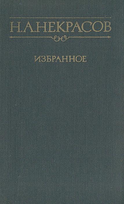 Н. А. Некрасов. Избранное