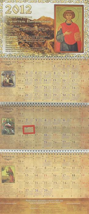 Календарь 2012 (на спирали). Великомученик и целитель Пантелеимон