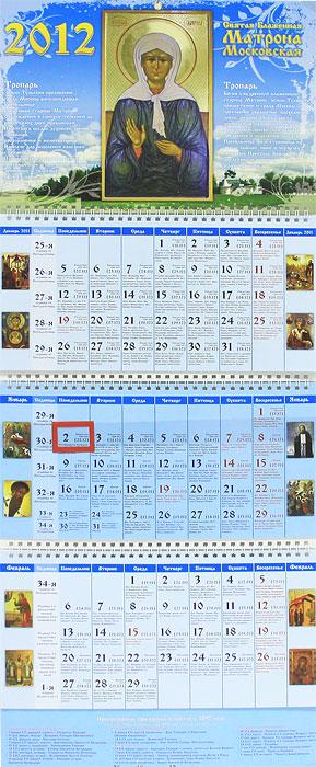 Календарь 2012 (на спирали). Святая Блаженная Матрона Московская