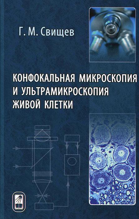 Конфокальная микроскопия и ультрамикроскопия живой клетки ( 978-5-9221-1320-5 )