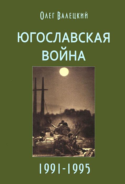 Югославская война. 1991-1995