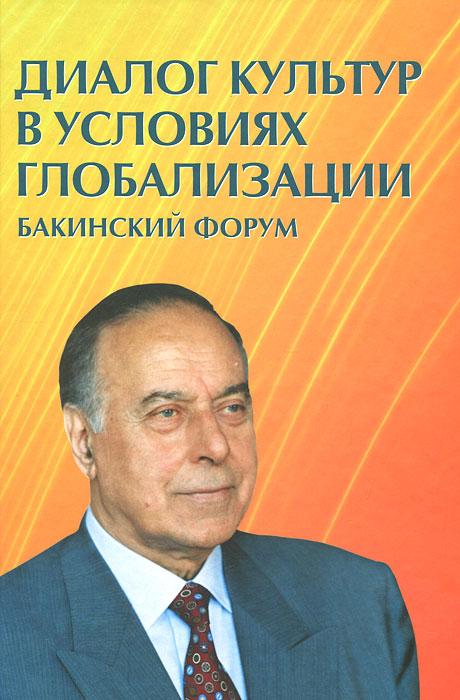 Диалог культур в условиях глобализации. Бакинский форум