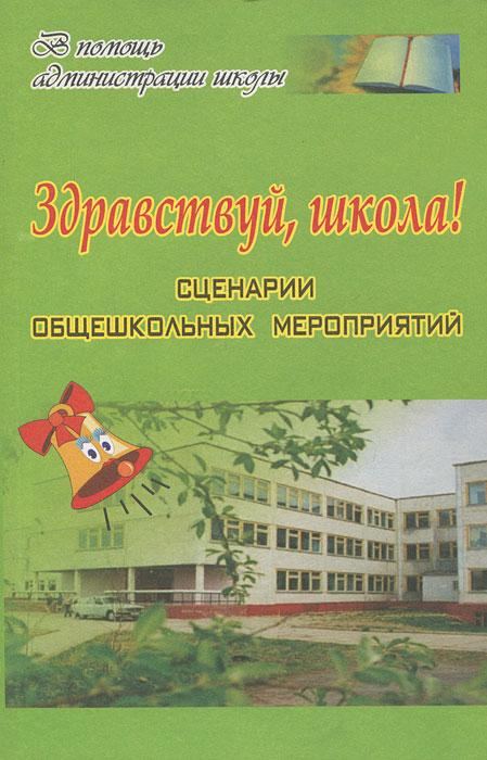 Здравствуй, школа! Сценарии общешкольных мероприятий ( 5-7057-0767-3 )