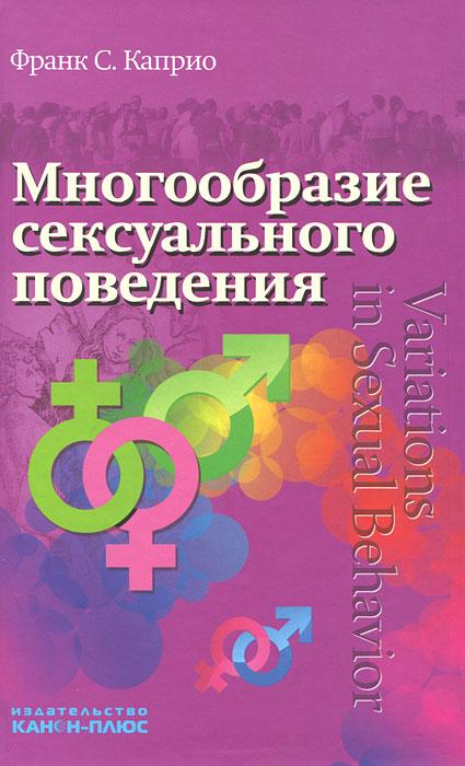 Многообразие сексуального поведения. Франк С. Каприо