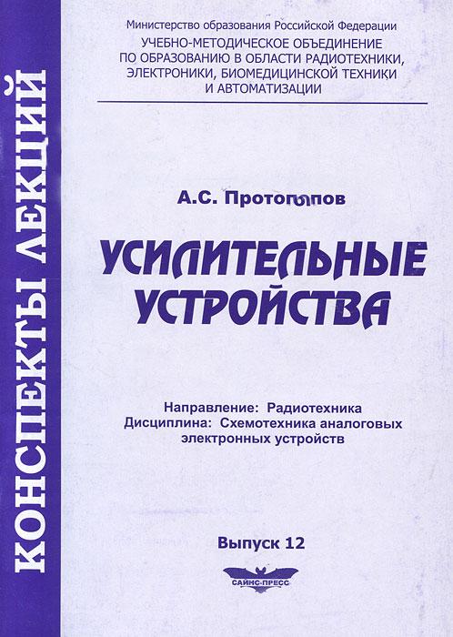 Усилительные устройства ( 5-94818-016-6 )