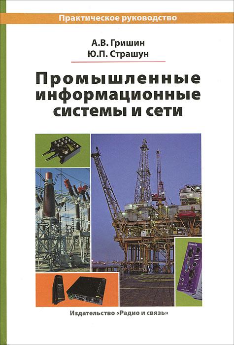 Промышленные информационные системы и сети ( 5-89776-012-8 )