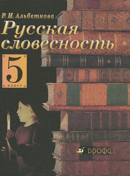 Русская словесность 5 класс альбеткова решебник онлайн ответы