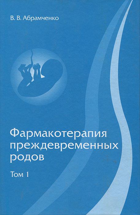Фармакотерапия преждевременных родов. В 3 томах. Том 1 ( 5-901430-20-4, 5-901430-21-2 )