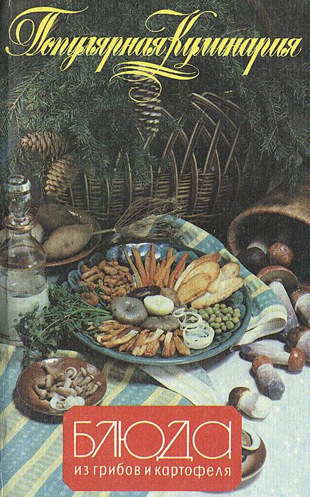 Блюда из грибов и картофеля