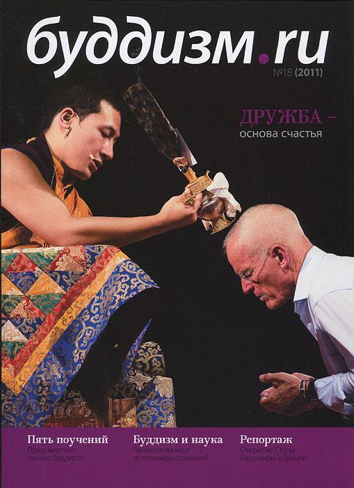 Буддизм.ru, №18, 2011