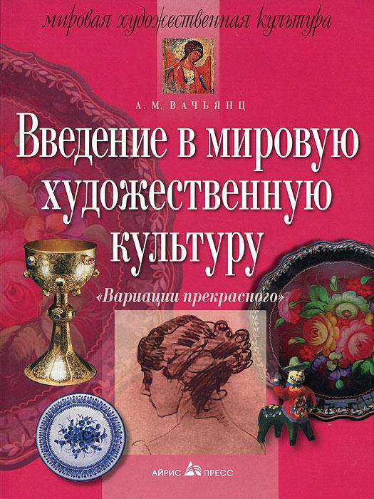 Введение в мировую художественную культуру ( 978-5-8112-6076-8 )
