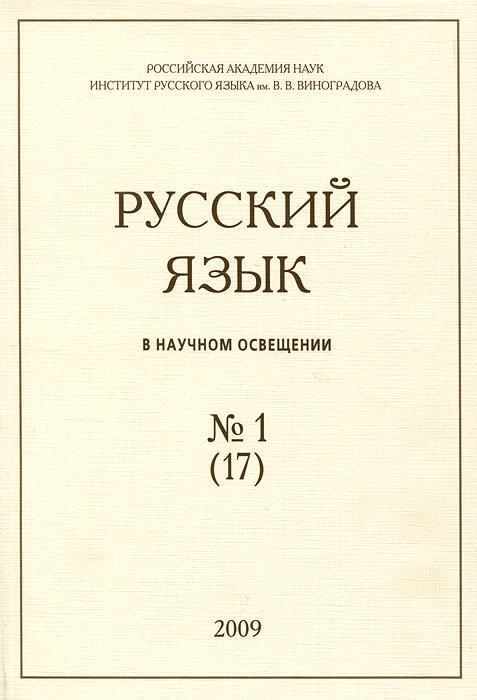 Русский язык в научном освещении, №1(17), 2009