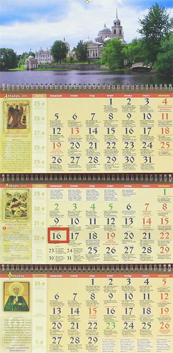 Календарь 2012 (на спирали). Православный
