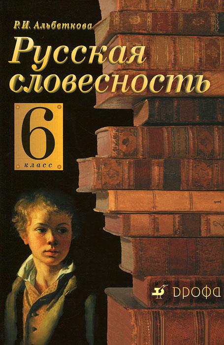 Гдз по русской словесности