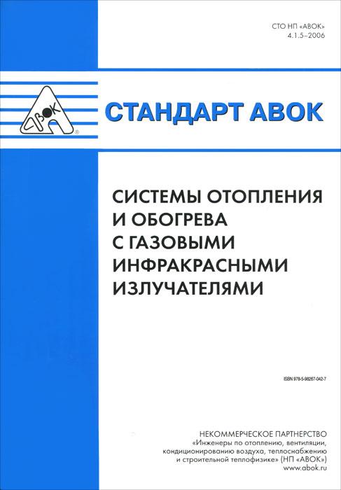 Стандарт АВОК. Системы отопления и обогрева с газовыми и инфракрасными излучателями