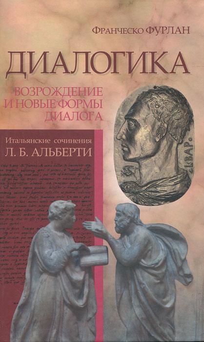 Диалогика. Возрождение и новые формы диалога. Итальянские сочинения Л. Б. Альберти