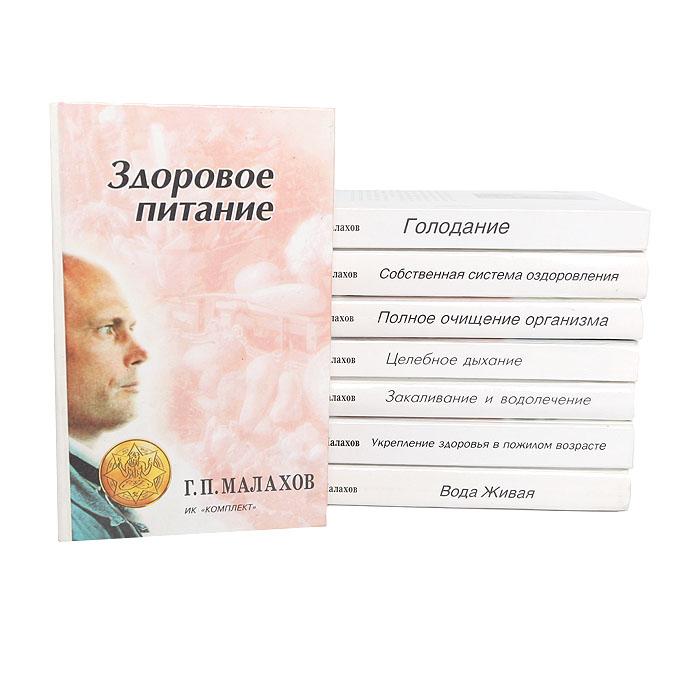 Г. П. Малахов (комплект из 8 книг)