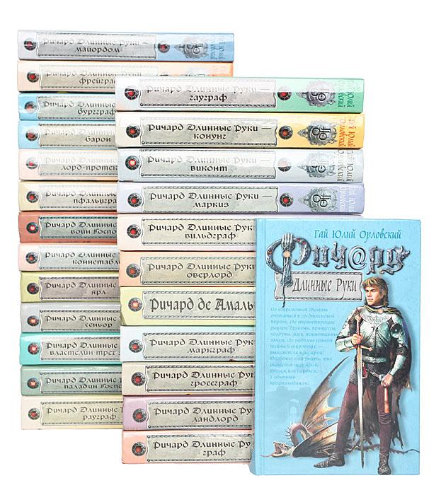 Ричард Длинные Руки (комплект из 25 книг)