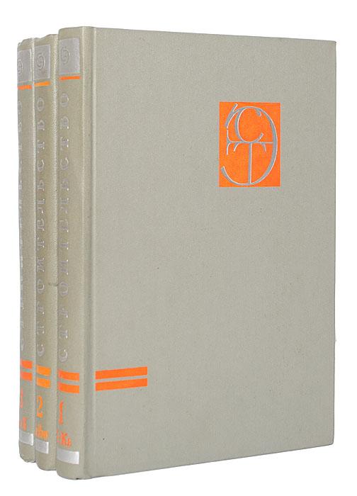 Строительство. Энциклопедия в 3 томах (комплект)