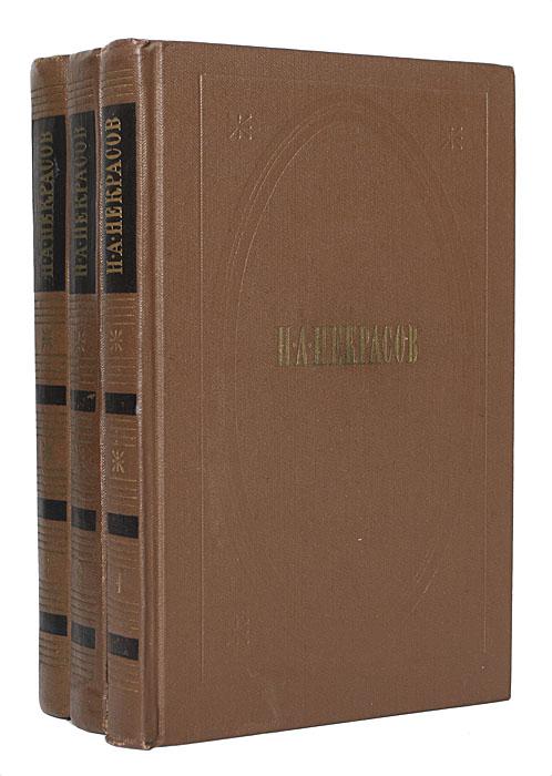 Н. А. Некрасов. Собрание сочинений в 3 томах (комплект)