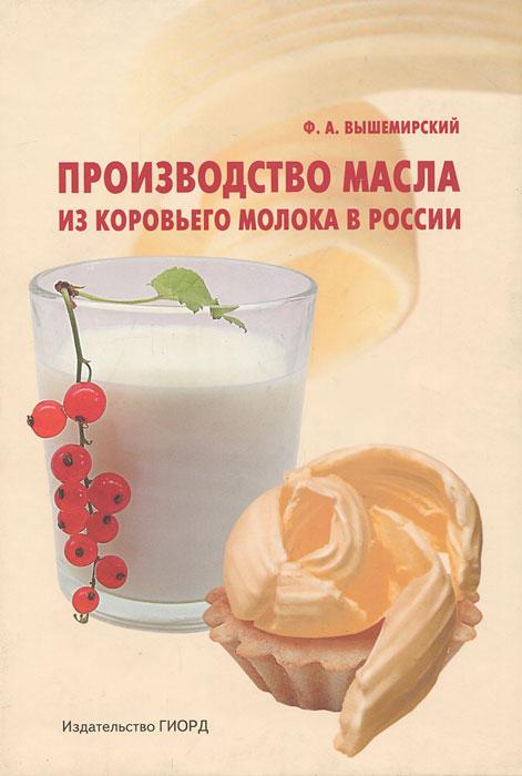 Производство масла из коровьего молока в России12296407В книге изложены материалы авторского исследования о роли масла в современном питании, становлении маслоделия в России, научно-производственной базе отечественного маслоделия, ассортименте и качестве его, вкладе российских ученых и практиков в мировое маслоделие, а также о целесообразных путях развития спредов. Книга предназначена для специалистов молочной промышленности и всех ее служб, для ученых, учащихся и преподавателей институтов, техникумов и других учреждений, готовящих кадры молочников, руководителей и менеджеров, работающих в пищевой индустрии, для любознательных потребителей и всех патриотов отечественной маслодельной науки и молочного производства.