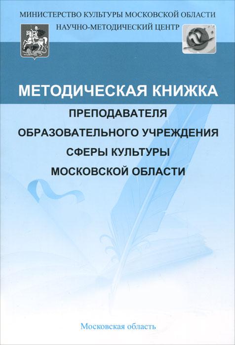 Методическая книжка преподавателя образовательного учреждения сферы культуры Московской области