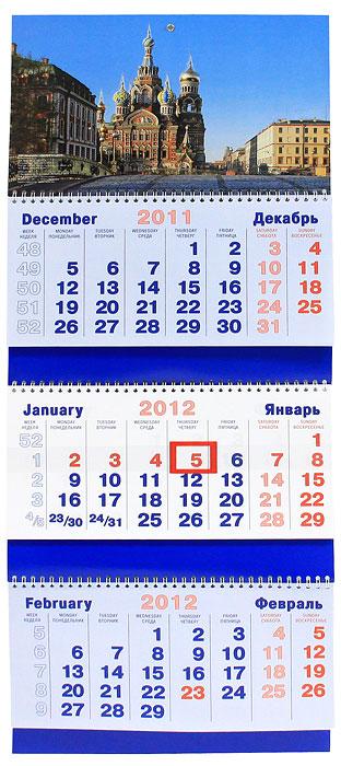 Календарь 2012 (на спирали). Спас на Крови