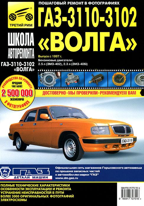 ГАЗ-3110, -3102 «Волга». Руководство по эксплуатации, техническому обслуживанию и ремонту.