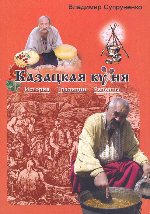Казацкая кухня. История. Традиции. Рецепты ( 978-966-653-266-7 )