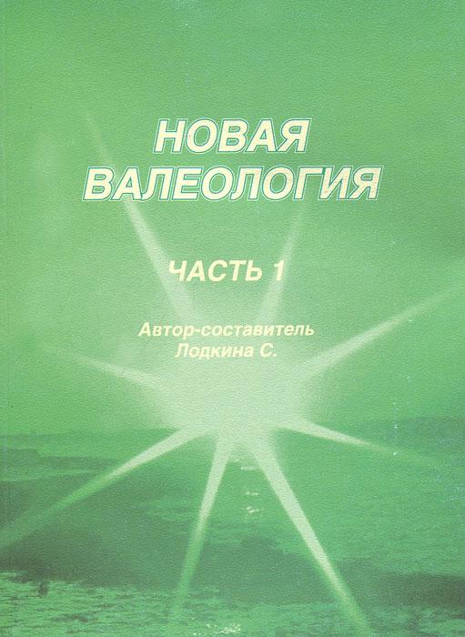 Новая валеология. Часть 1 ( 7-256-37680-9 )
