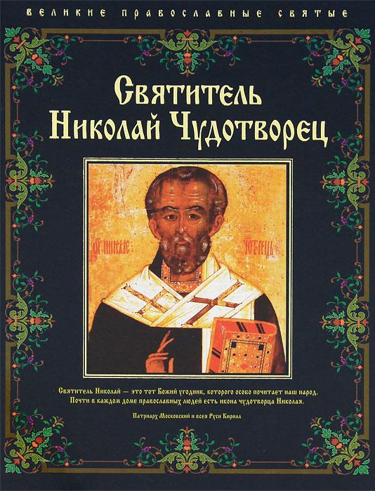 Святитель Николай Чудотворец. Елена Владимирова