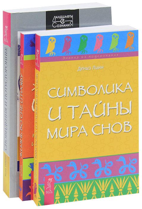 Сновидения (комплект из 3 книг)