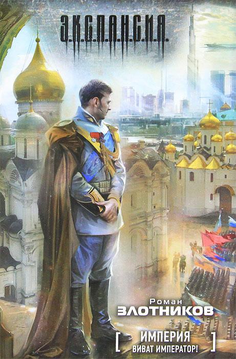Роман злотников генерал адмирал взлет читать онлайн бесплатно
