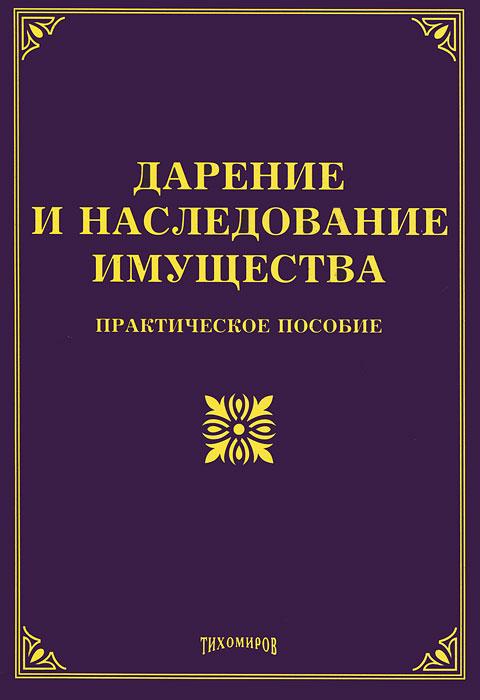 Дарение и наследование имущества. О. М. Оглоблина, М. Ю. Тихомиров, Л. В. Тихомирова