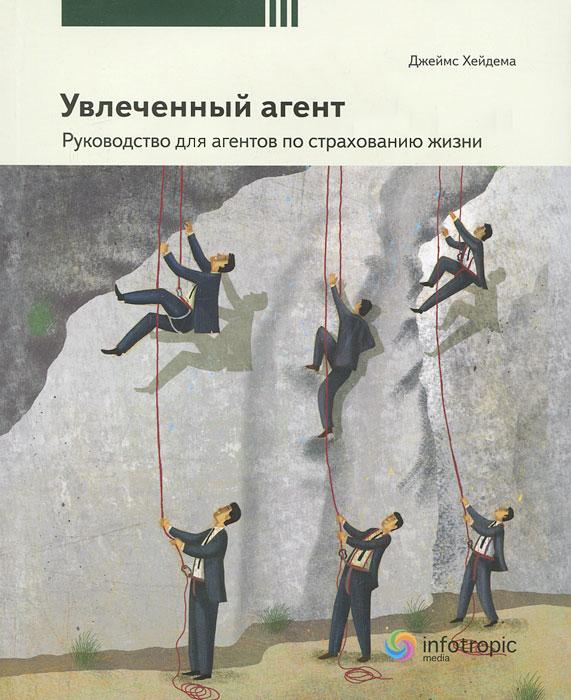 Увлеченный агент. Руководство для агентов по страхованию жизни ( 978-5-9998-0026-8 )
