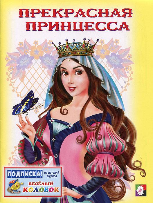 Прекрасная принцесса. Раскраска ( 978-5-7833-0964-9 )