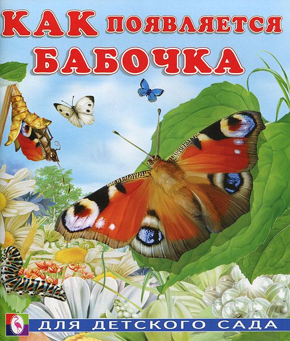 Как появляется бабочка ( 978-5-7833-1114-7 )