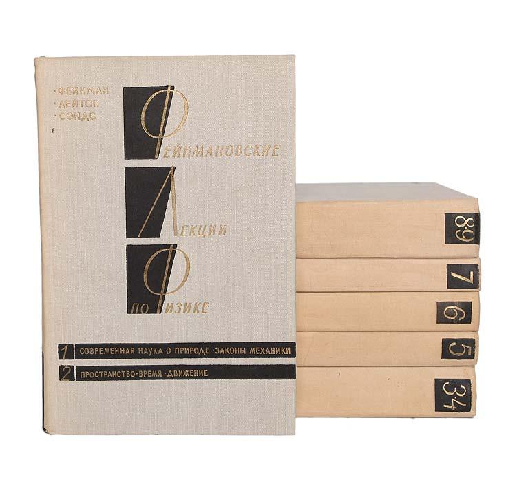 Фейнмановские лекции по физике. В 9 томах (комплект из 6 книг)