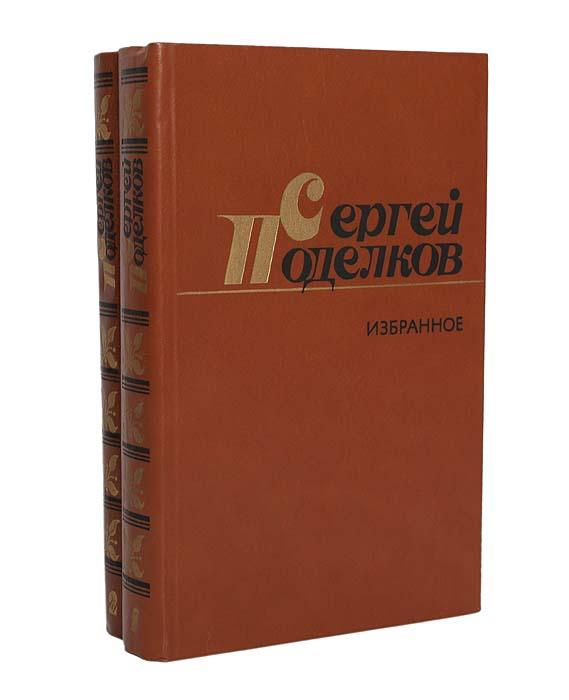 Сергей Поделков. Избранные произведения в 2 томах (комплект)