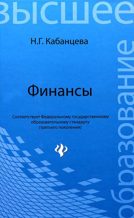 Финансы. Н. Г. Кабанцева