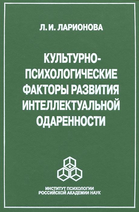 Культурно-психологические факторы развития интеллектуальной одаренности ( 978-5-9270-0212-2 )